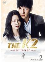 THE K2 〜キミだけを守りたい〜 DVD-BOX2[PCBE-63676][DVD] 製品画像