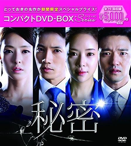 秘密 コンパクトDVD-BOX[期間限定スペシャルプライス版]