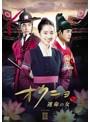 オクニョ 運命の女(ひと) DVD-BOX III