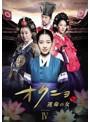 オクニョ 運命の女(ひと) DVD-BOX IV