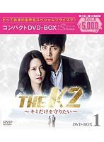 THE K2〜君だけを守りたい〜 コンパクトDVD-BOX1<スペシャルプライス版>[PCBE-63771][DVD]