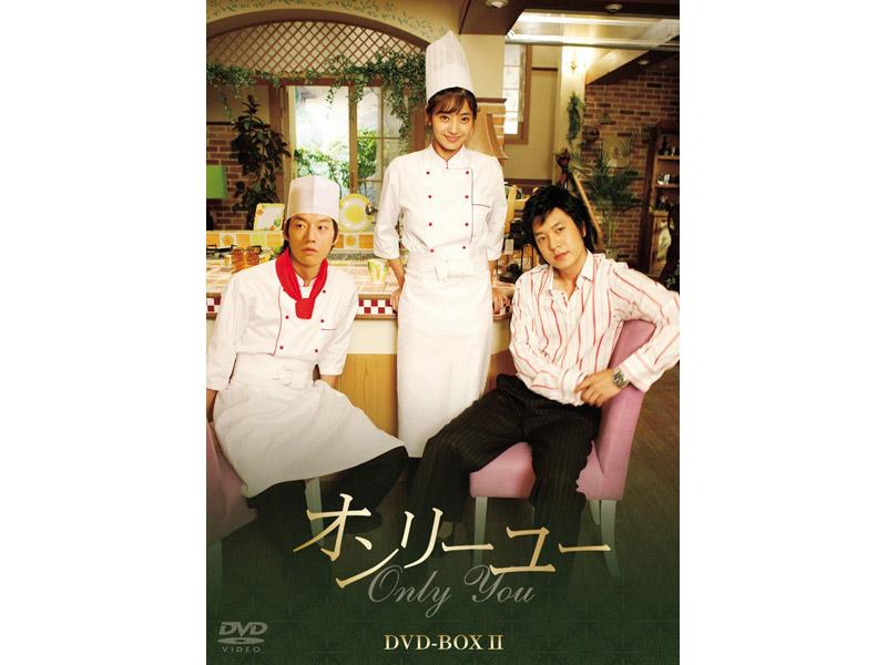 オンリーユー DVD-BOX 2