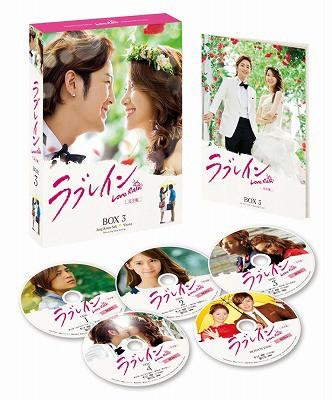 ラブレイン  DVD-BOX3