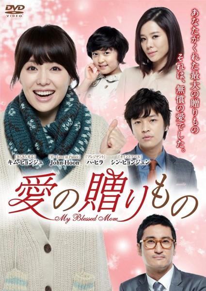 愛の贈りもの〜My Blessed Mom〜 DVD-BOX1