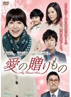 愛の贈りもの~My Blessed Mom~ DVD-BOX1