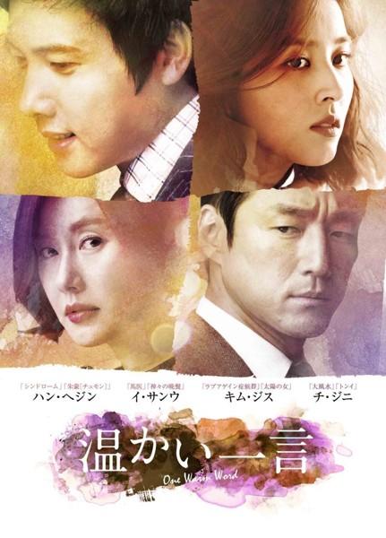 温かい一言DVD-BOX1