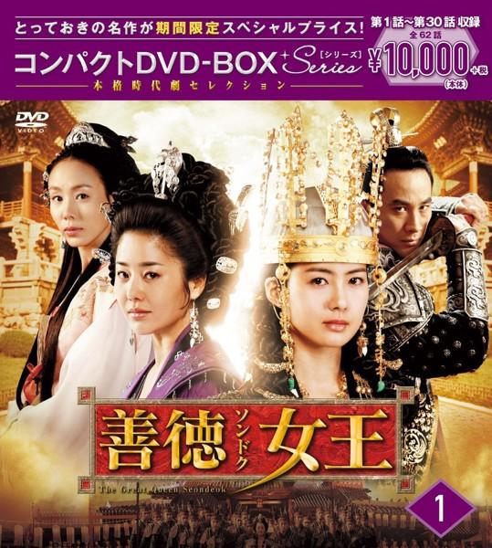 善徳女王コンパクトDVD-BOX1[期間限定スペシャルプライス版]