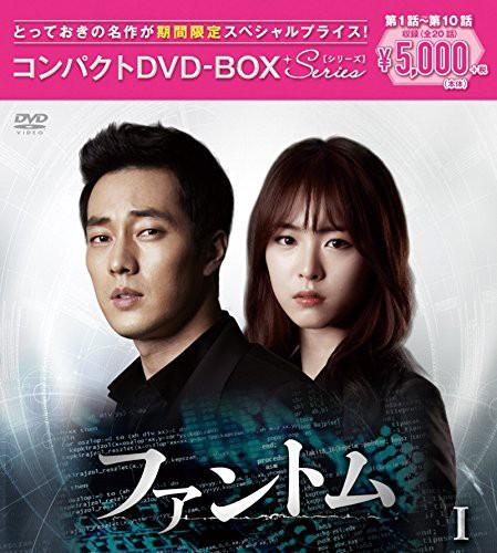 ファントム コンパクトDVD-BOX1(期間限定スペシャルプライス版)