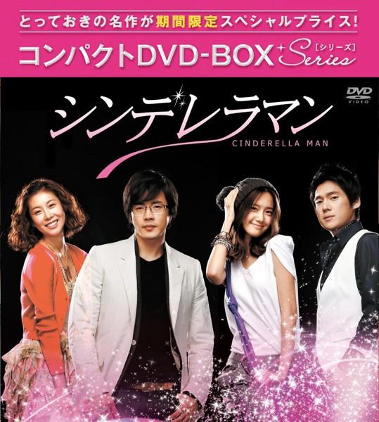 シンデレラマン コンパクトDVD-BOX【期間限定スペシャルプライス版】