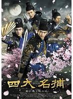 四大名捕〜都に舞う侠の花〜 DVD-BOX1[PCBG-61671][DVD] 製品画像