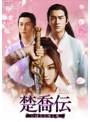 楚喬伝~いばらに咲く花~ DVD-BOX4