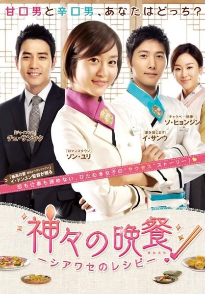 神々の晩餐-シアワセのレシピ-  DVD-BOX1