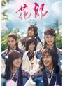 花郎<ファラン> DVD-BOX1