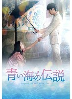 青い海の伝説<韓国放送版> Blu-ray BOX2 (ブルーレイディスク)