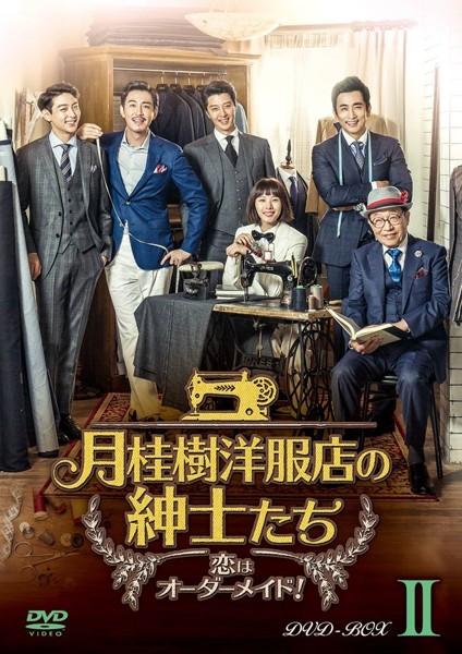 月桂樹洋服店の紳士たち〜恋はオーダーメイド!〜 DVD-BOX II