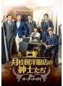 月桂樹洋服店の紳士たち~恋はオーダーメイド!~ DVD-BOX IV