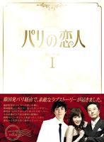 パリの恋人 DVD-BOX1