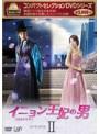 コンパクトセレクション「イニョン王妃の男」DVD-BOXII