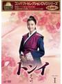 コンパクトセレクション「トンイ」DVD-BOXI