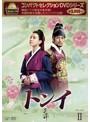 コンパクトセレクション「トンイ」DVD-BOXII