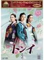 コンパクトセレクション「トンイ」DVD-BOXIII