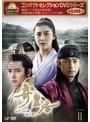 コンパクトセレクション 第3弾 奇皇后-ふたつの愛 涙の誓い-DVD-BOX II