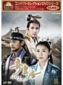 コンパクトセレクション 第3弾 奇皇后-ふたつの愛 涙の誓い-DVD-BOX III