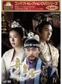 コンパクトセレクション 第3弾 奇皇后-ふたつの愛 涙の誓い-DVD-BOX IV