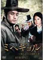 ミヘギョル~知られざる朝鮮王朝 DVD-BOX(6枚組)