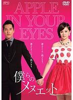 僕らのメヌエット <台湾オリジナル放送版> DVD-BOX1(7枚組)