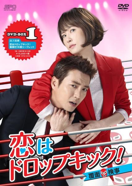 恋はドロップキック!〜覆面検事〜DVD-BOX1(4枚組)