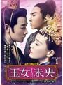 王女未央-BIOU- DVD-BOX1(9枚組)