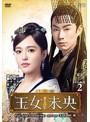 王女未央-BIOU- DVD-BOX2(9枚組)