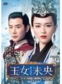 王女未央-BIOU- DVD-BOX3(9枚組)