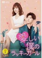 愛しい僕のラッキーガール DVD-BOX1