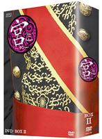 宮~Love in Palace DVD-BOX 2