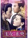 王女未央-BIOU- DVD-BOX1<シンプルBOX 5,000円シリーズ>