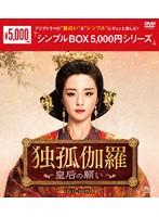 独孤伽羅~皇后の願い~ DVD-BOX1<シンプルBOX 5,000円シリーズ>
