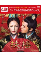 扶揺(フーヤオ)〜伝説の皇后〜 DVD-BOX1<シンプルBOX 5,000円シリーズ>