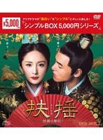 扶揺(フーヤオ)〜伝説の皇后〜 DVD-BOX2<シンプルBOX 5,000円シリーズ>