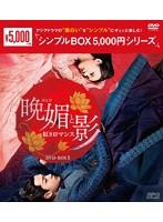 晩媚と影〜紅きロマンス〜DVD-BOX1<シンプルBOX 5,000円シリーズ>