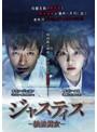 ジャスティス-検法男女- DVD-BOX2