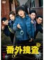 番外捜査 DVD-BOX1