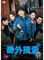 番外捜査 DVD-BOX2
