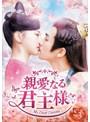 親愛なる君主様 DVD-BOX3