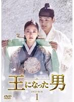 王になった男 DVDーBOX1