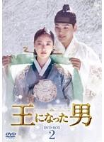 王になった男 DVDーBOX2