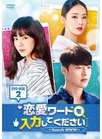 恋愛ワードを入力してください〜Search WWW〜DVD-BOX2