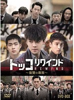 トッコリワインド~復讐の毒鼓~ DVD-BOX