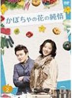かぼちゃの花の純情 DVD-BOX II